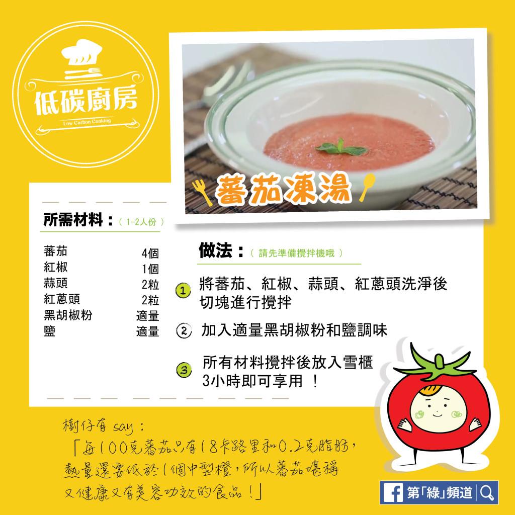 【低碳食譜】蕃茄凍湯EP-01