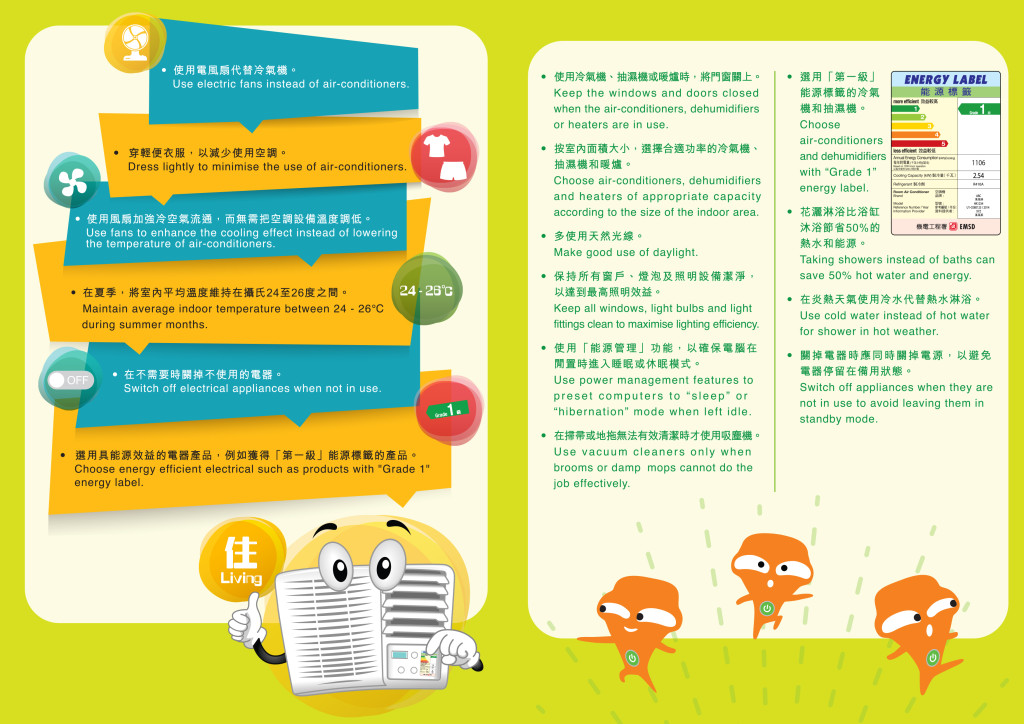 "「全民慳神全民節能」節能有計單張 ""Be Hanson Energy Saving for All"" Energy Saving Tips Leaflet"