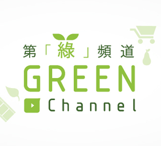 Green Channel 第「綠」頻道