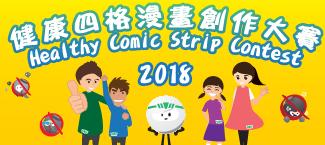 健康四格漫畫創作大賽2018
