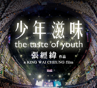 少年滋味 The taste of youth