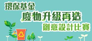 環保基金「廢物升級再造」創意設計比賽