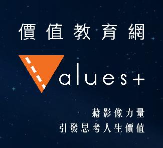 Values+ 價值網