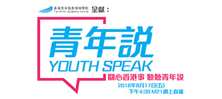 《青年說》Youth Speak 青年領袖節目系列