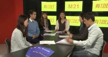 【有1說1】 青年談文化創業發展