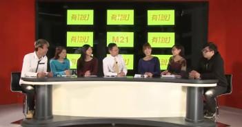 【有1說1】 如何提升香港人口質素? 第一節