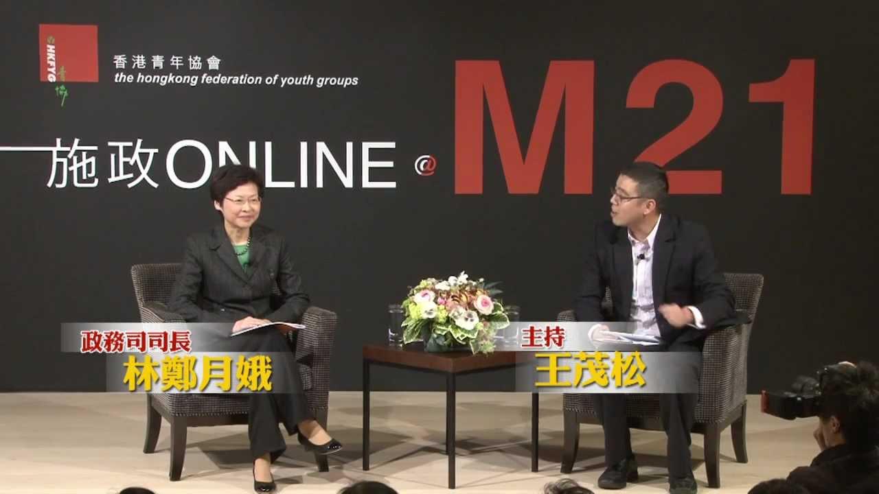 青年與政務司司長談施政