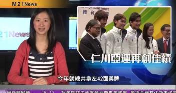 【M21 NEWS】 2014-11-07港隊運動員仁川亞運再創佳績