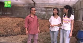 第九集 環保堆肥