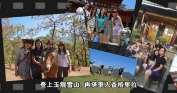 鐵路行36組:女籃.旅覽 [雲南] China Railway Adventure#36: Yunan