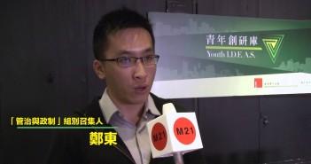 管治與政制組別 - 青年看公眾諮詢的不足與障礙