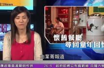 2013-9-27「亞洲車神」黃金寶專訪