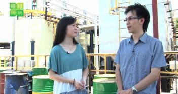 第五集:廢油回收