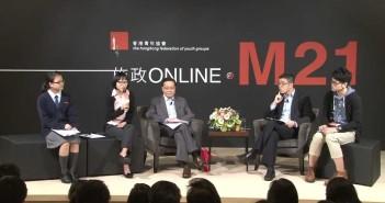 【施政 Online】 青年與運輸及房屋局局長張炳良對話