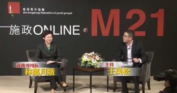 【施政 Online】 青年與政務司司長談施政