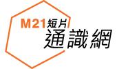 M21 通識網